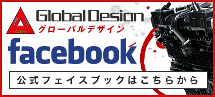 グローバルデザイン公式フェイスブックページ